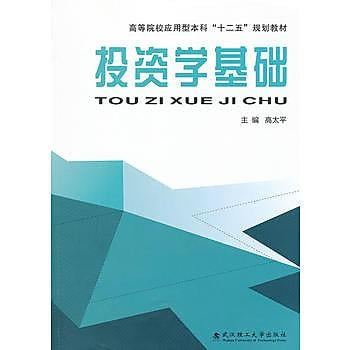 【愛書網】9787562938620 投資學基礎 簡體書 作者:高太平 主編