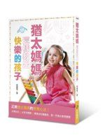 【2君】《猶太媽媽這樣教出快樂的孩子》ISBN:986583748X│小樹文化│吳維寧│七成新