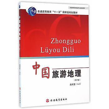【愛書網】9787563706822 中國旅遊地理 第7版 簡體書 作者:龐規荃 著