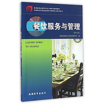 【愛書網】9787563707898 餐飲服務與管理 第5版 簡體書 作者:國家旅遊局人事勞動教育司