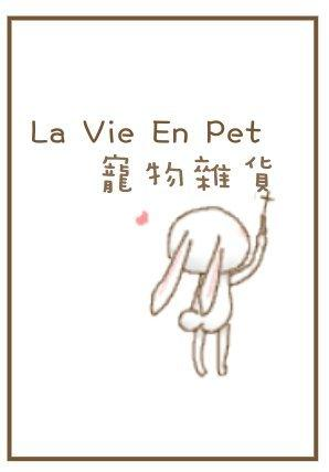 La Vie En Pet 寵物雜貨【差額下標區】