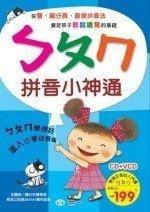二手85成新~ㄅㄆㄇ拼音小神通,ISBN:9864187678│世一出版社