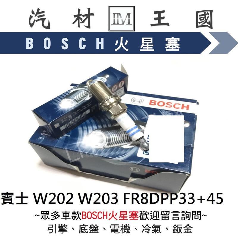 【LM汽材王國】 BOSCH 火星塞 FR8DPP33+ 雙白金 賓士 W202 W203 FR8DPP33+45