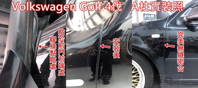 【武分舖】Volkswagen Golf 4代 專用 A柱+B柱(AX032)+車門下緣 防水 氣密 汽車隔音條-靜化論
