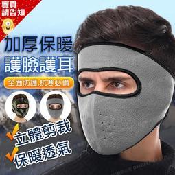 【賣貴請告知】 防寒魔鬼氈透氣款面罩 騎行面罩 全罩式口罩 搖粒絨 全臉面罩 可清洗加絨騎行面罩 保暖口罩 抗寒 附發票