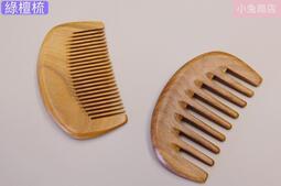 (現貨) 綠檀梳 木頭梳 寬齒梳 密齒梳 頭皮按摩 頭皮理療 隨身梳 梳子