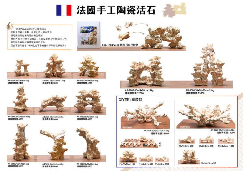 微笑的魚水族☆【宗洋代理】【法國手工陶瓷活石 Aquaroche AR-0838】25*22*35CM(3.5kg)