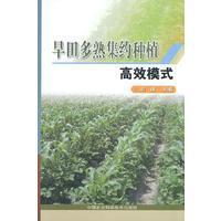 [尋書網◆b] 9787511614926 旱田多熟集約種植高效模式 劉建 主編(簡體書)S2