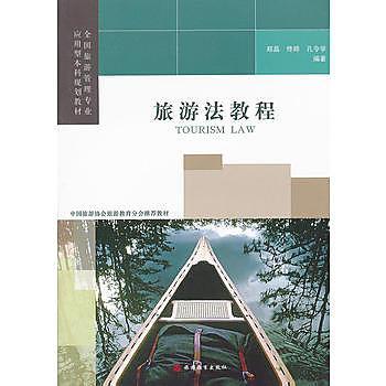 【愛書網】9787563722525 旅遊法教程 簡體書 作者:鄭晶 等編著