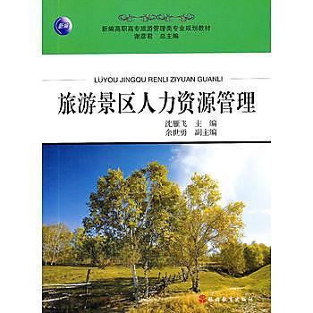 【愛書網】9787563722655 旅遊景區人力資源管理 簡體書 作者:沈雁飛 主編