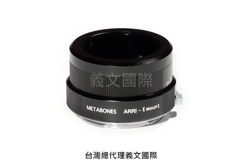 Metabones專賣店: Arriflex-Emount(Sony E|Nex|索尼|A7R4|A7R3|A72|A7II|A7|轉接環)