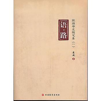 【愛書網】9787563722792 語路(旅遊學術隨筆集1) 簡體書 作者:戴斌 著