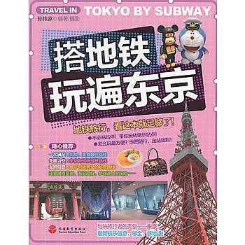 【愛書網】9787563722877 搭地鐵玩遍東京 簡體書 作者:孫偉家 編著