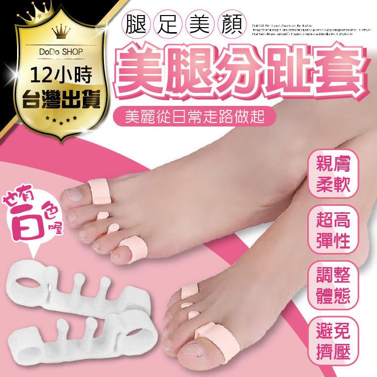 【腳趾矯正紓緩解壓!美腿分趾套】日本四代 美腿分趾器 腳趾 五指 拇指外翻 矽膠指環 腳趾紓壓 分指套 美腿O型腿矯正器