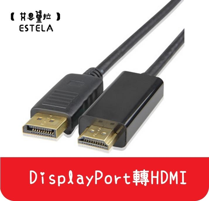 【艾思黛拉 A0097】現貨 DisplayPort To HDMI 公對公 DP 轉 HDMI轉接線 轉換器 轉接頭