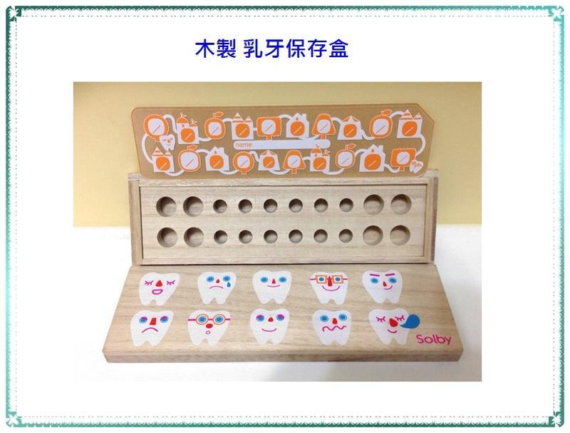 【Q寶寶】日本製 乳齒保存盒 乳牙保存盒 木製收納盒