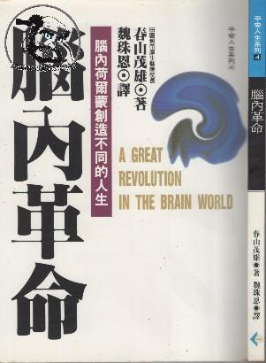 【達摩二手書坊】平安人生系列4 腦內革命|春山茂雄|創意力文化|26101857