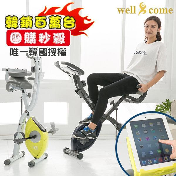 網路熱銷 飛輪式二合一磁控XR健身車 WELLCOME好吉康 超大座椅舒適椅背臥式車BIKE