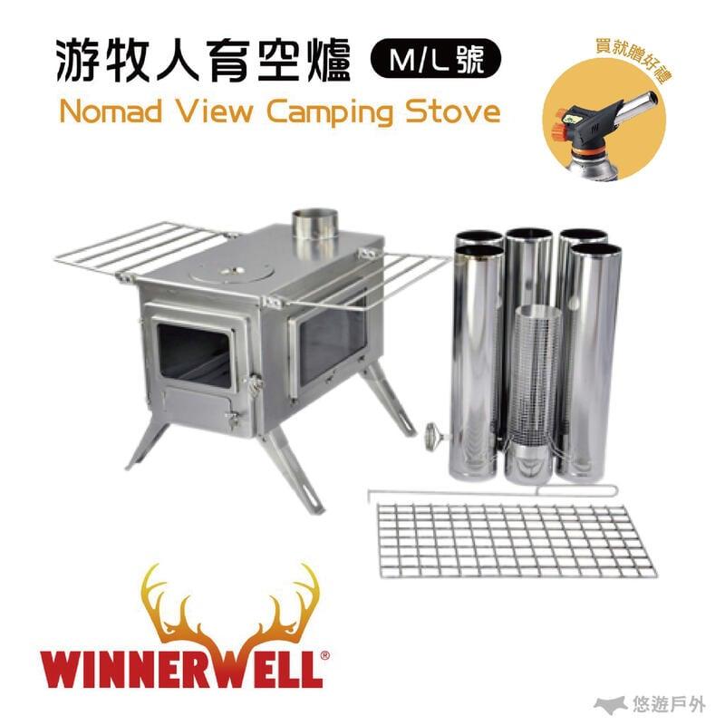 【買就贈好禮】WINNERWELL 游牧人育空爐 ST986 燒柴爐 柴爐