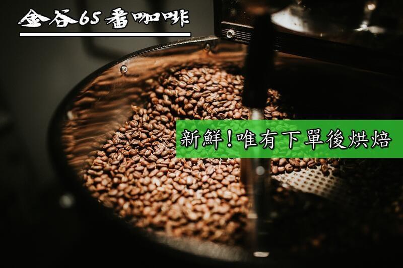 單品咖啡《金谷65番 精品咖啡豆×接單新鮮現烘》新鮮不貴 探索莊園豆 精品豆 衣索匹亞 耶加雪菲 巴拿馬藝伎 莊園咖啡豆