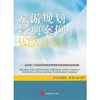 【愛書網】9787563725199 旅遊規劃經典案例(上) 簡體書 作者:鄒統? 編