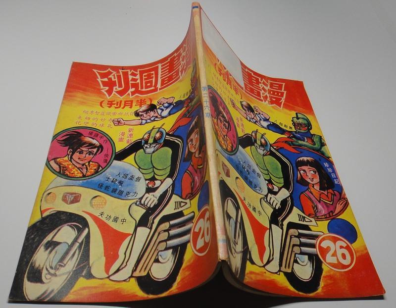 《漫畫週刊 (半月刊)》第26期  │楊鎮宇 賴重福 │ 民66年