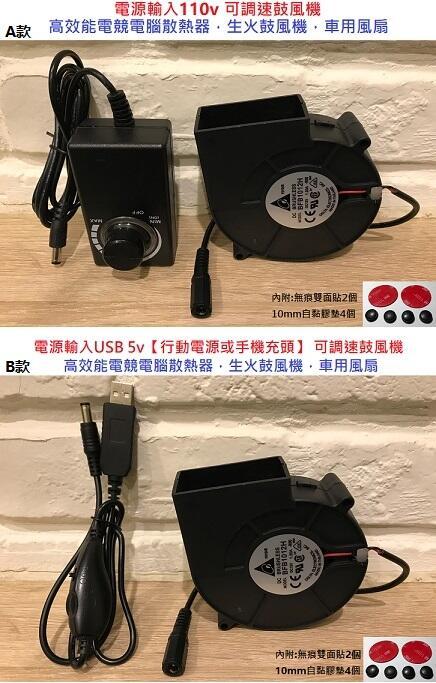 可調速鼓風機,高效能電競電腦散熱器,生火鼓風機,車用風扇,電源輸入110v或USB 5v【行動電可源或手機充頭】實用好貨