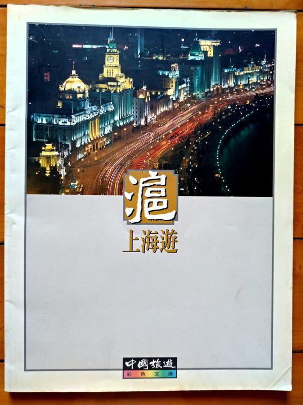 滬 上海遊  1995年初版一刷