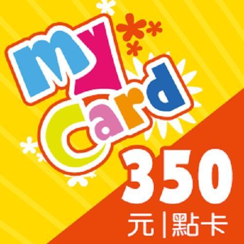 (初次購買者請勿直接下標)  MyCard 350 點 $336 (現貨出售) 露露通給序號