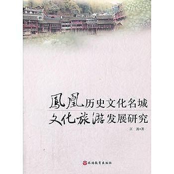 【愛書網】9787563726752 鳳凰歷史文化名城文化旅遊發展研究 簡體書 作者:江波 著