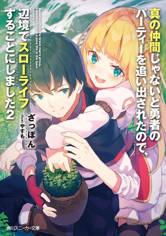 『櫻華奇想』(代訂) 日文小說 因為不是真正的夥伴而被逐出勇者隊伍,流落到邊境展開慢活人生 2