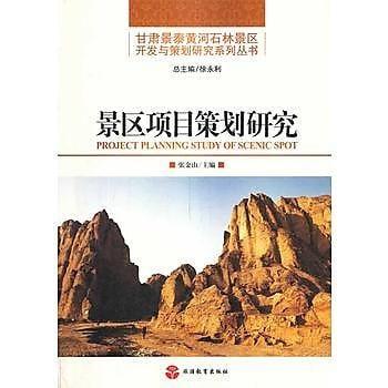 【愛書網】9787563728008 景區專案策劃研究 簡體書 作者:張金山 主編