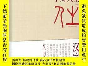古文物罕見于丹字解人生露天204937 罕見于丹字解人生 于丹  著 東方出版社 ISBN:9787506076357