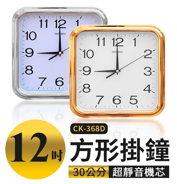 【傻瓜批發】(CK-368D)12吋方形時鐘 30cm超靜音機芯 滑動式走針掛鐘 螢光顯示 客廳辦公室計時器 板橋可取