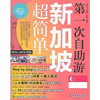 【愛書網】9787563730704 第一次自助遊新加坡超簡單 簡體書 作者:行遍天下記者群 編著
