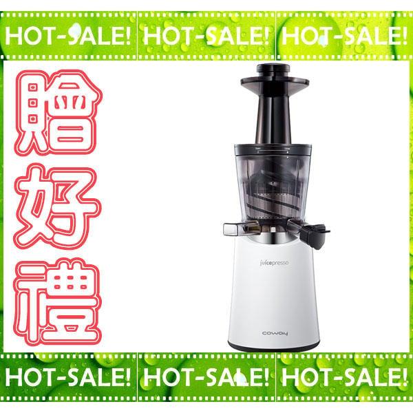 《台南佳電+贈實用隔熱對杯》Coway CJP-04 Juicepresso 三合一慢磨萃取原汁機 果汁機 慢磨機