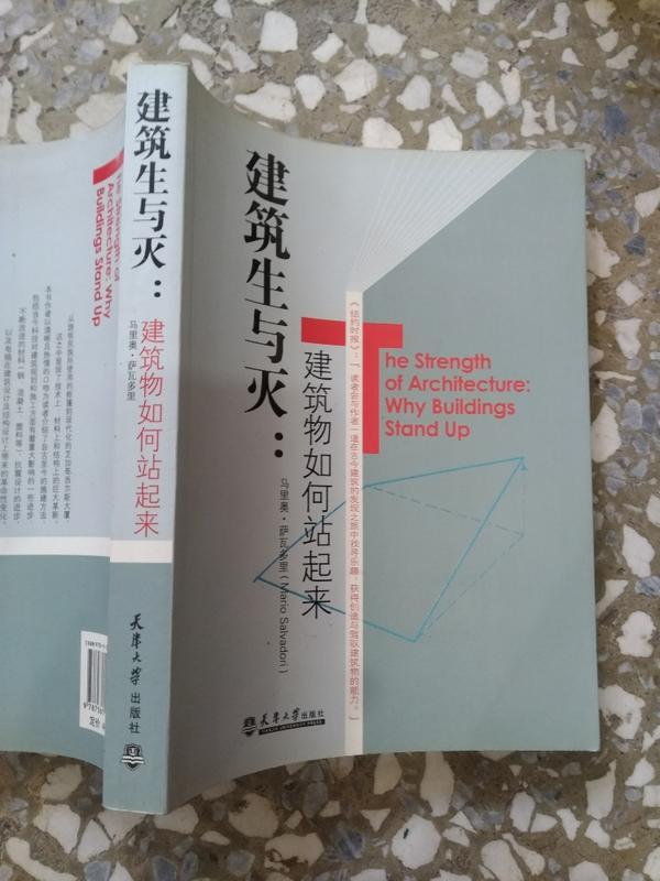 建筑生与灭: 建筑物如何站起来 作者萨瓦多里 譯者顾天明,吴省斯