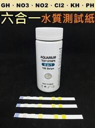 【樂魚寶】六合一水質測試紙 快速測試紙 PH、NO2、NO3、GH、KH、CL2 魚缸水質檢測 (散裝一入)