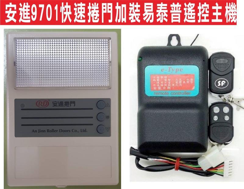 {遙控達人}安進9701快速捲門加裝易泰普遙控主機 接收不良,距離不遠時,可用外接接收器來解決,接收不遠的問題