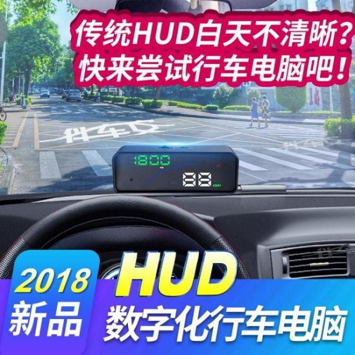車載HUD抬頭顯示器汽車通用OBD行車電腦車速度水溫高清投影儀P9 igo