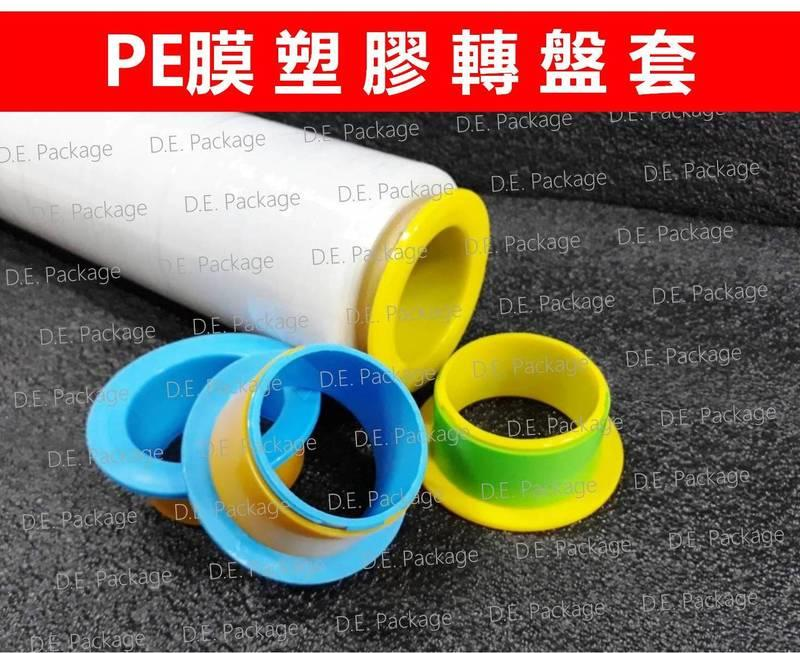 【包裝小舖】【防刮手保護套】【PE伸縮膜專用轉盤】纏繞膜 棧板膜 拉伸膜 伸縮膜 PE膠膜 塑膠套子