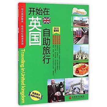 【愛書網】9787563730872 開始在英國自助旅行 簡體書 作者:李芸德 編著、攝