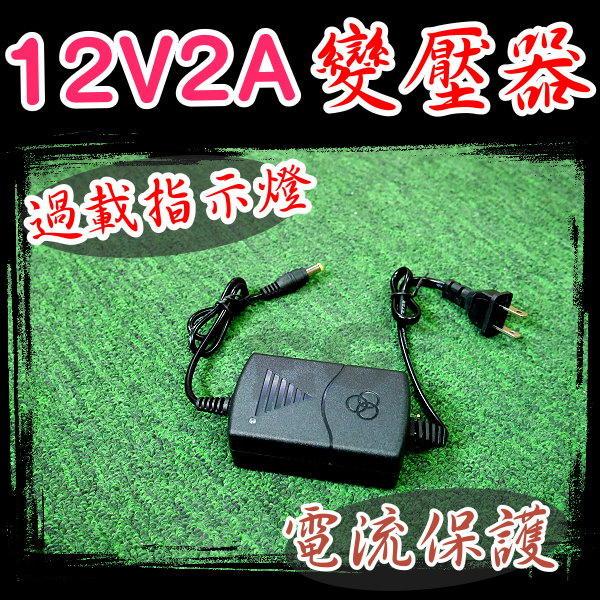現貨 J6A30 AC110V-220V轉 DC12V 2A 穩壓變壓器 電流保護 過載保護 供電器 變壓器 監視器電源