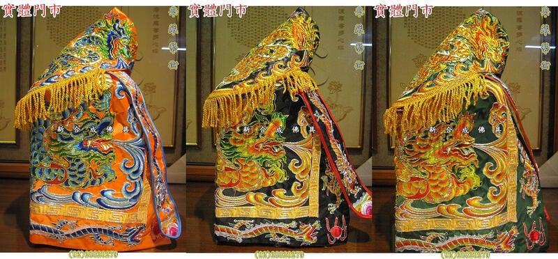 新合成佛具繡莊 8寸8 1尺3神穿含奉帽 手工 平繡 金蔥銀蔥 雙龍吐水雙龍搶珠 招財 神衣 神明衣 龍袍 披風