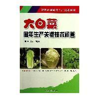 [尋書網◆b] 9787508280110 大白菜周年生產關鍵技術問答|王明秋 編著(簡體書)S2