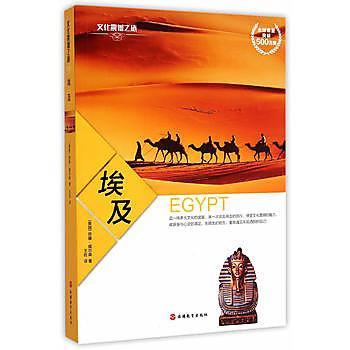 【愛書網】9787563731190 文化震撼之旅-埃及 簡體書 作者:蘇珊·威爾森 著,王岩 譯