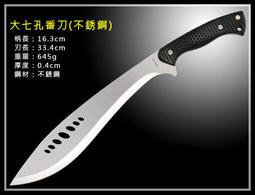 【原型軍品】全新 II 大七孔番刀 七孔刀 (銀刃)  可參考 開山刀 剁刀 砍刀 求生刀 大肚刀 露營刀 登山刀