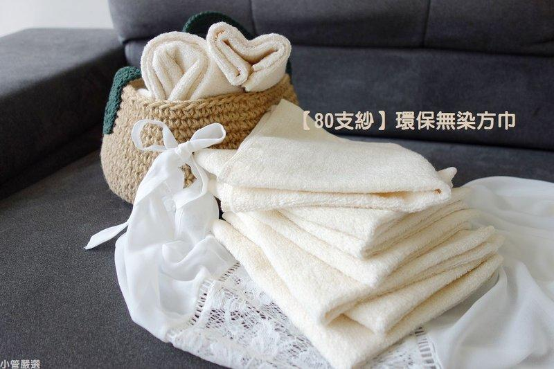 小管環保無染系台灣製100%高級原棉,首推《最細緻的80支紗方巾》無敵柔軟,市售買不到
