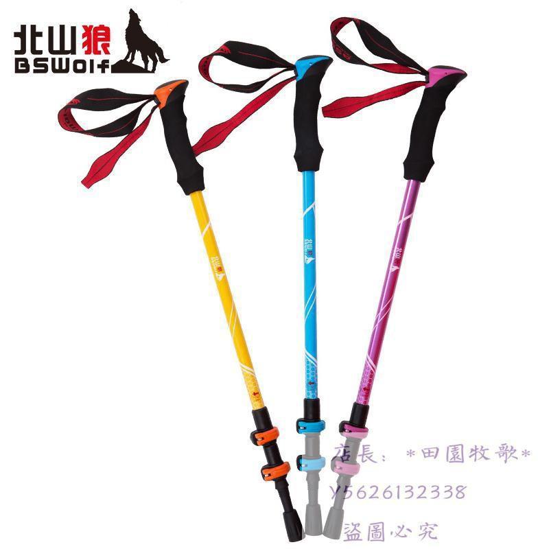 登山杖手杖超輕伸縮登山裝備防滑戶外裝備多功能登山用品0710