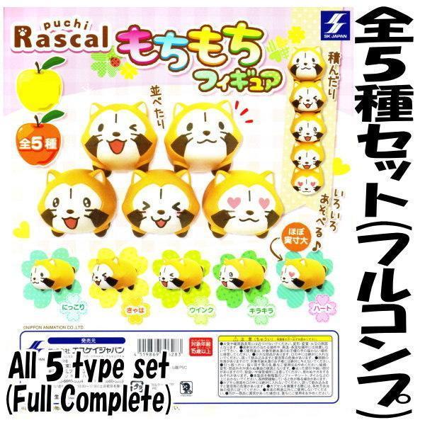 SK JAPAN 轉蛋 扭蛋 小浣熊疊疊樂公仔 全5種 整套販售